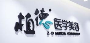 广州植德植发医院头发种植效果好吗