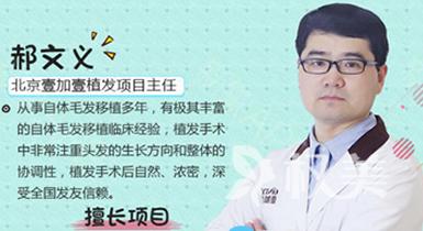 北京壹加壹植发中心主任郝文义医生简介