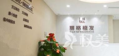 深圳丽格植发医院