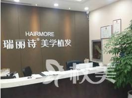 杭州瑞丽诗植发医院环境图