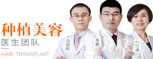 冯国松、李超继梅国瑞组成的杭州华山连天美植发专家团队