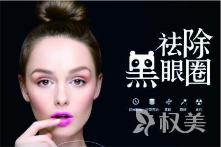"""北京眼部整形的费用是多少 拒绝""""熊猫眼"""" 点亮""""睛""""彩"""