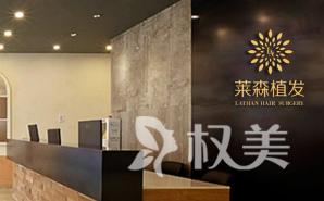 上海莱森植发医院环境