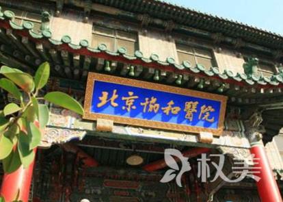 北京协和医院外观图