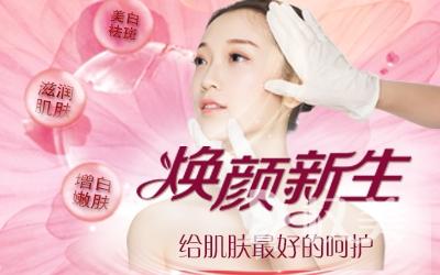 【美容皮肤】激光祛黑眼圈/水氧活肤/韩国小气泡 还你美丽