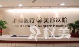 北京丽都医疗美容医院前台
