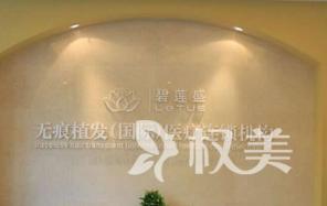 杭州碧莲盛植发医院