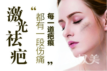 广州中山大学附属第三医院整形科  伤疤修复几个疗程见效  安全吗