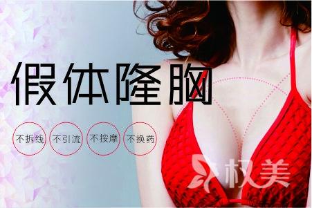 郑州硅胶隆胸哪家医院做的好   恢复期是多久