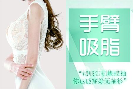 哪里做手臂吸脂手术好   北京曙光医院整形科怎么样