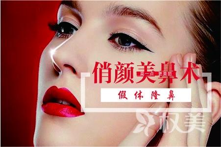 广州医科大学附属第二医院整形科假体隆鼻多少钱   侧颜立体随心揉