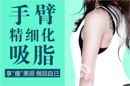 """杭州时光整形医院吸脂瘦手臂会不会留疤   甩掉""""蝴蝶袖""""就这么简单"""