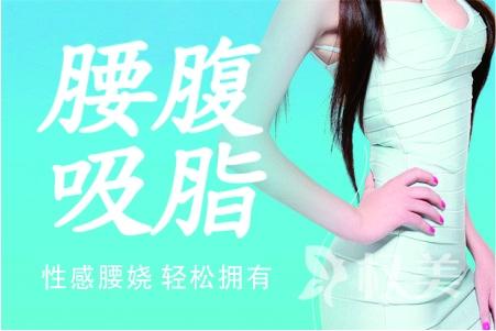 """唐山金荣医院怎样瘦腰和肚子   无痕瘦身变身精致""""小腰精"""""""