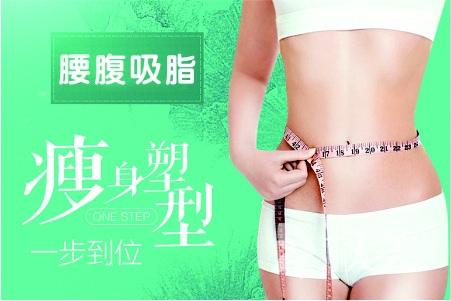 北京仁和医院整形超声波吸脂一次吸脂多少   脂肪雕塑曲线