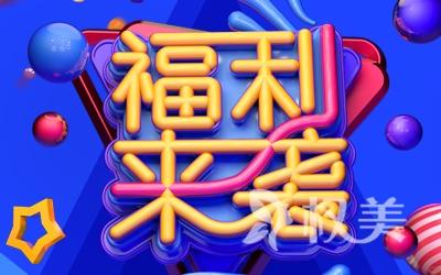 深圳鹏程医院皮肤植发整形科【爆品专区】蜂巢皮秒洗纹身/纹眉/整形活动价格表