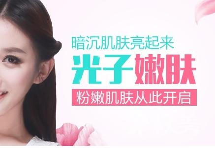北京好的光子嫩肤医院排名 是一种非剥脱的治疗方法
