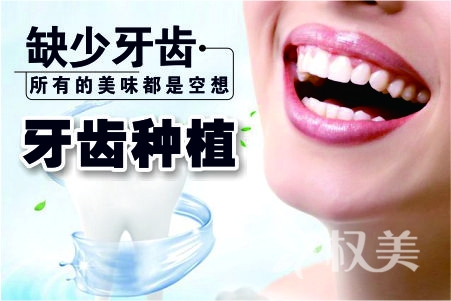 北京种植牙多少钱一颗   种植牙哪家医院好