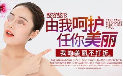 上海九院植发整形科【特价活动】祛红血丝/内路无痕祛眼袋/整形活动价格表