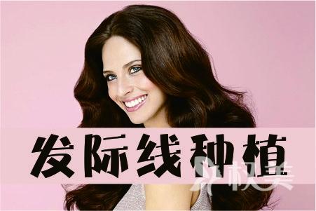上海九院植发整形科【FUE3.0植发际线】头发种植 双12月优惠价格表