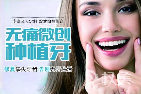 种植牙齿一颗多少钱   北京种植牙齿哪里好  效果逼真宛若天生