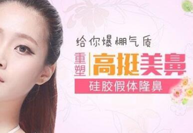上海艺星整形医院【整形外科】单纯隆鼻/鼻中隔立体隆鼻/整形活动价格表
