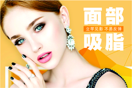 【女人更漂亮】面部吸脂/进口假体丰胸/整形活动价格表