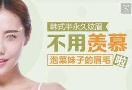 深圳艺星美容整形医院【半永久纹眉】眉部整形/修饰脸型 价格表
