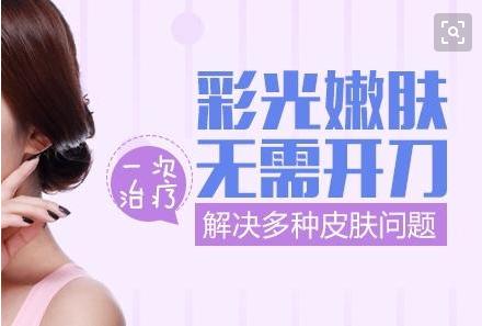 南宁韩星整形医院【皮肤美容】彩光嫩肤/安全高效快速 个性化设置