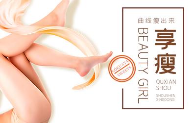 【吸脂减肥】手臂吸脂/射频溶脂/整形活动价格表
