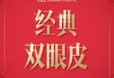 中山爱思特整形医院【新年美眼整形术】双眼皮/内眼角/祛皮祛脂翘睫 价格表