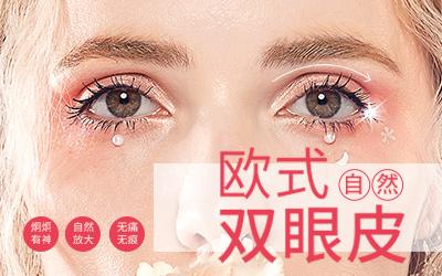 【新年美眼整形价格表】美萌双眼皮/埋线双眼皮