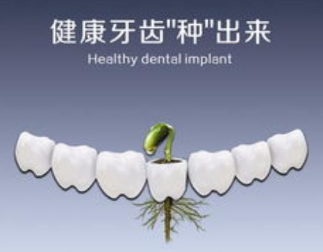 """西安圣贝口腔门诊部【种植牙冠85折】健康牙齿""""种""""出来"""