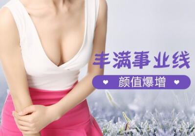 【前凸后翘】动感少女胸/蜜桃美胸/整形活动价格表