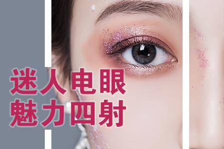【新年整形活动价格表】切开双眼皮 魅力双眼更迷人