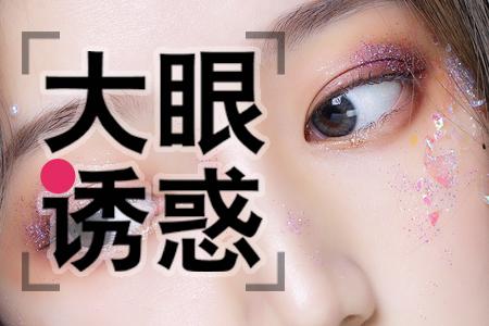 【眼部整形活动价格表】切开双眼皮/内眼角/祛皮 美丽来袭