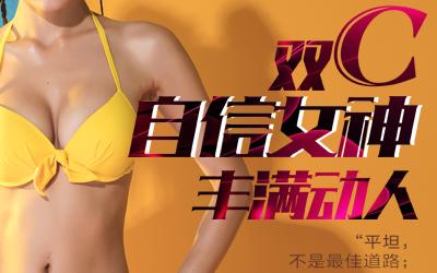 【假体隆胸】周年庆促销优惠整形活动 价格表