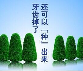 上海伊莱美口腔医院植牙好不好 种植牙需要多少钱