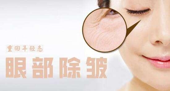 桂林美丽焦点整形医院激光去鱼尾纹效果好吗 有没有副作用