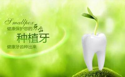 重庆爱思特口腔科种植牙多少钱 哪些人可以种植牙
