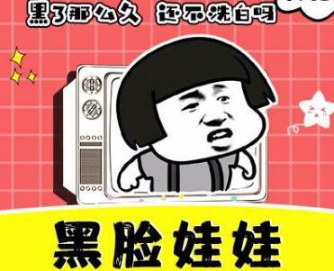 北京美联和谐整形医院地址 黑脸娃娃价格