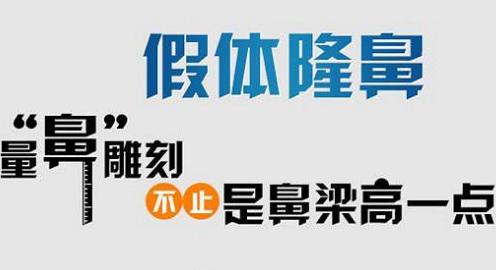 哈尔滨超龙整形医院【美丽盛典】调Q焕肤全面/假体隆鼻/整形活动价格表