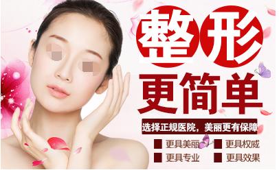 南京连天美整形医院【吸脂塑形】腰腹吸脂/Q弹绿色丰胸/整形活动价格表