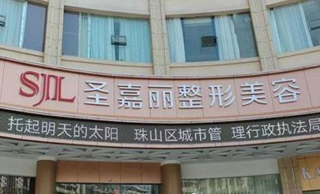 景德镇圣嘉丽医疗整形门诊部
