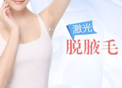 北京和谐美丽汇美容诊所泉州海峡整形医院【皮肤美容】激光脱腋毛 夏天不尴尬