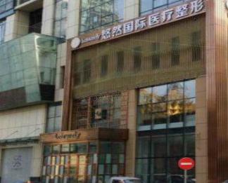 哈尔滨悠然医疗整形医院