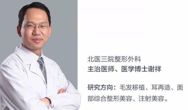 北京武警三院植发专家谢祥植发经历 植发日记分享