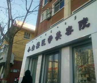 巴彦淖尔小白楼医疗美容院