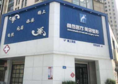 济南锦然医疗美容整形门诊部