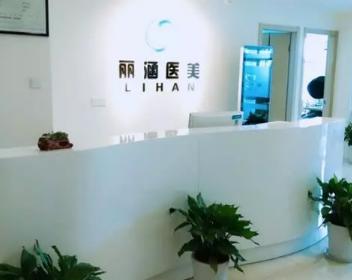 杭州丽涵医疗美容整形诊所