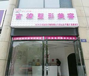 杭州艾恒美医疗美容诊所